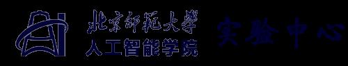 北京师范大学人工智能学院实验中心